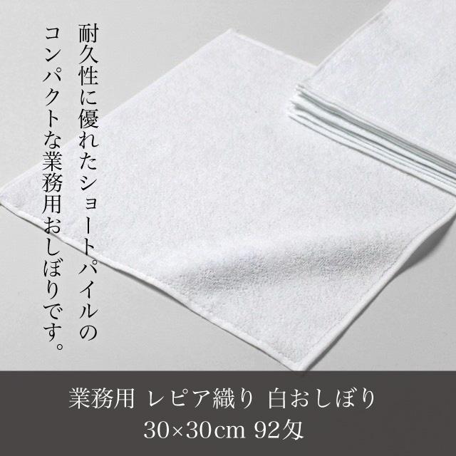業務用 レピア織り 白 おしぼり 92匁 30×30cm