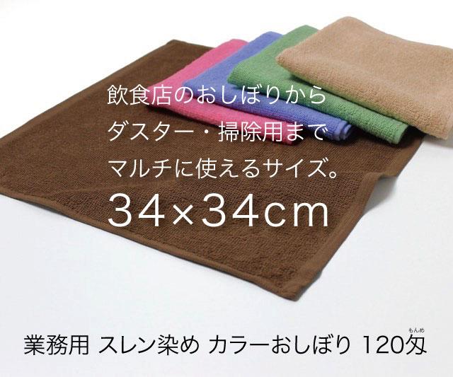 飲食店のおしぼりからダスターや掃除用まで使える34×34cm
