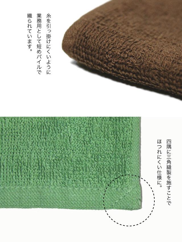 糸を引っ掛けにくい短めパイル。三角縫製でほつれにくい仕様。