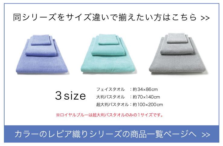 カラーのレピア織りスレン染めシリーズの商品ページ一覧はこちら