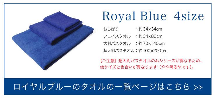 ロイヤルブルーのタオルの商品ページ一覧はこちら