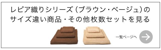 レピア織りシリーズ(ブラウン・ベージュ)のサイズ違い商品・その他枚数セットを見る