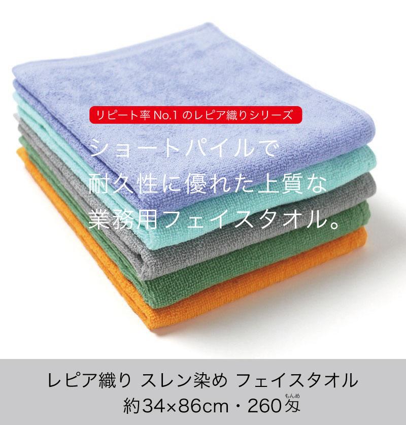業務用 レピア織り スレン染め フェイスタオル 34×86cm 260匁