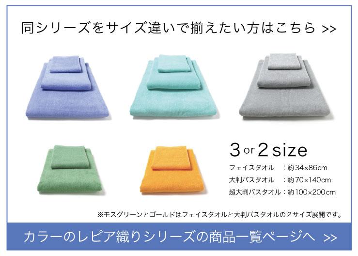 カラーのレピア織りシリーズはこちら。