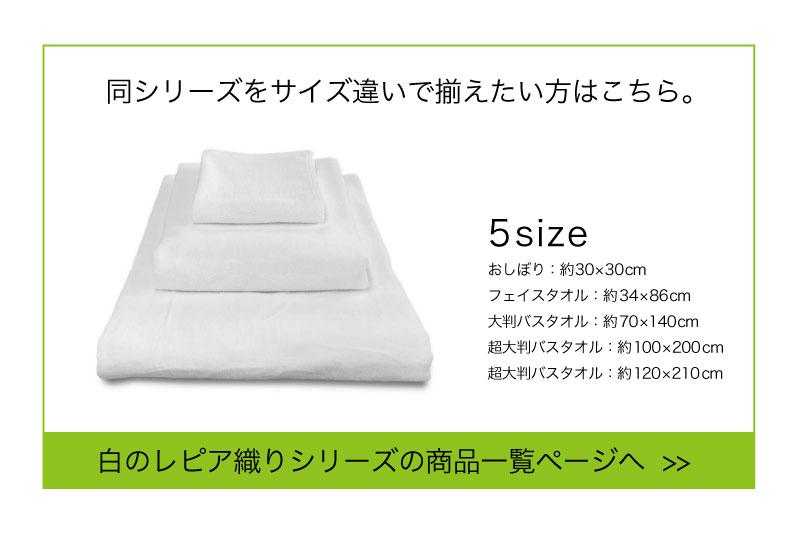 白のレピア織りシリーズのサイズ違い商品・その他枚数セットを見る