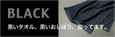 黒タオル、黒おしぼり、揃ってます。
