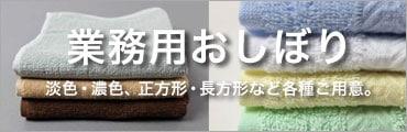 業務用おしぼり_淡色・濃色、正方形・長方形など多数ご用意。
