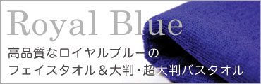 高級感のあるロイヤルブルーの業務用フェイス&大判・超大判バスタオル