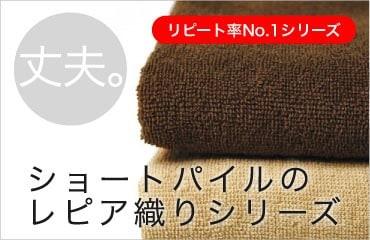 丈夫。リピート率No.1シリーズ!ショートパイルのレピア織りタオル