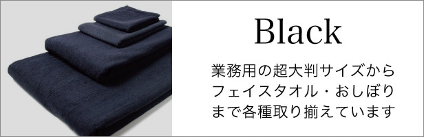BLACK 黒の業務用の超大判バスタオルからフェイスタオル・おしぼりまで。