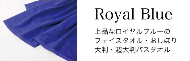 高品質なロイヤルブルーのフェイスタオル、おしぼり、大判・超大判バスタオル