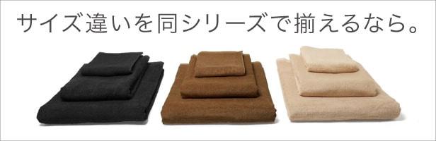 サイズ違いのタオルを同シリーズで揃えるなら。