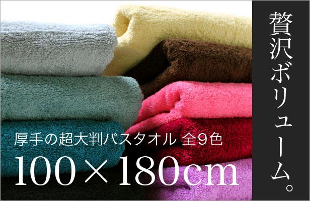 贅沢ボリューム。厚手の超大判バスタオル 100×180cm