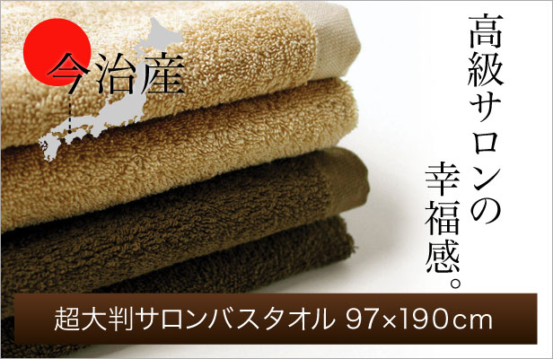 高級サロンの幸福感_今治産 超大判サロンタオル 厚手 97×190cm