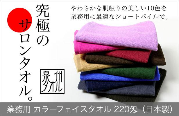 究極のサロンタオル 泉州タオル 業務用カラーフェイスタオル220匁(日本製)