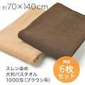 業務用 スレン染め 大判バスタオル・1000匁 約70×140cm (ブラウン系)・同色6枚セット