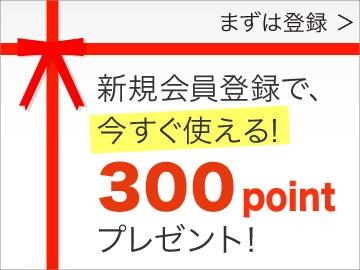 新規登録で300ポイントプレゼント!