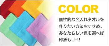 カラータオルは個性的な名入れタオルを作りたい方におすすめ。あなたらしい色を選べば印象もUP!