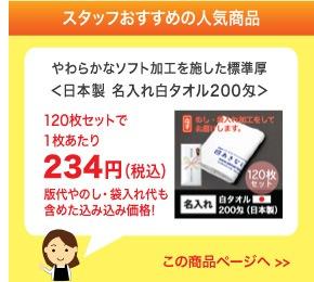人気のおすすめ商品・日本製白タオル200匁