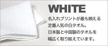 名入れプリントが最も映える定番人気の白タオル。日本製から中国製まで幅広く取り揃えています。