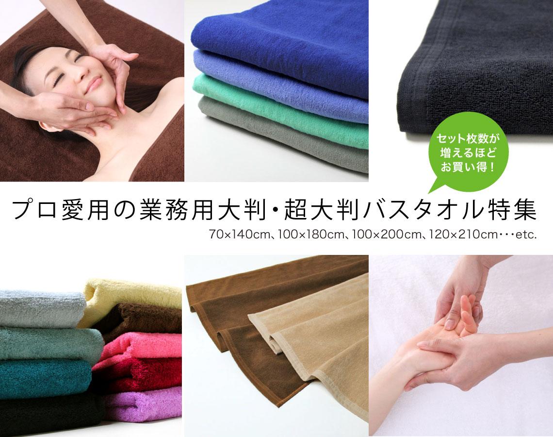 業務用大判バスタオル・超大判バスタオル|セット枚数が増えるほどお買い得!