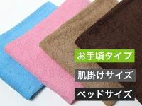 【画像】超大判カラーバスタオル・1800匁