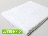 【画像】超大判白バスタオル