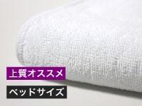 【画像】超大判白バスタオル・2000匁