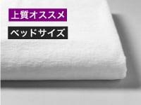 【画像】超大判白バスタオル・2530匁