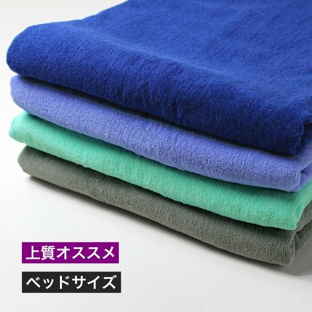 【画像】レピアスレン大判・超大判バスタオル2000匁(カラー)