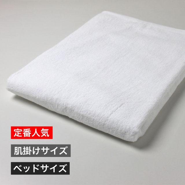 【画像】業務用 白 大判バスタオル1000匁・超大判バスタオル2000匁