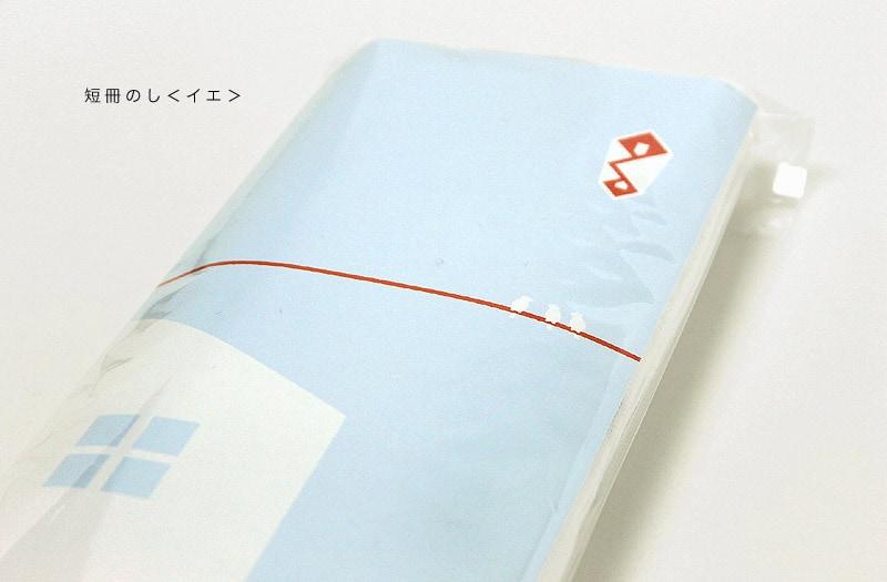 デザイン短冊のし<イエ>