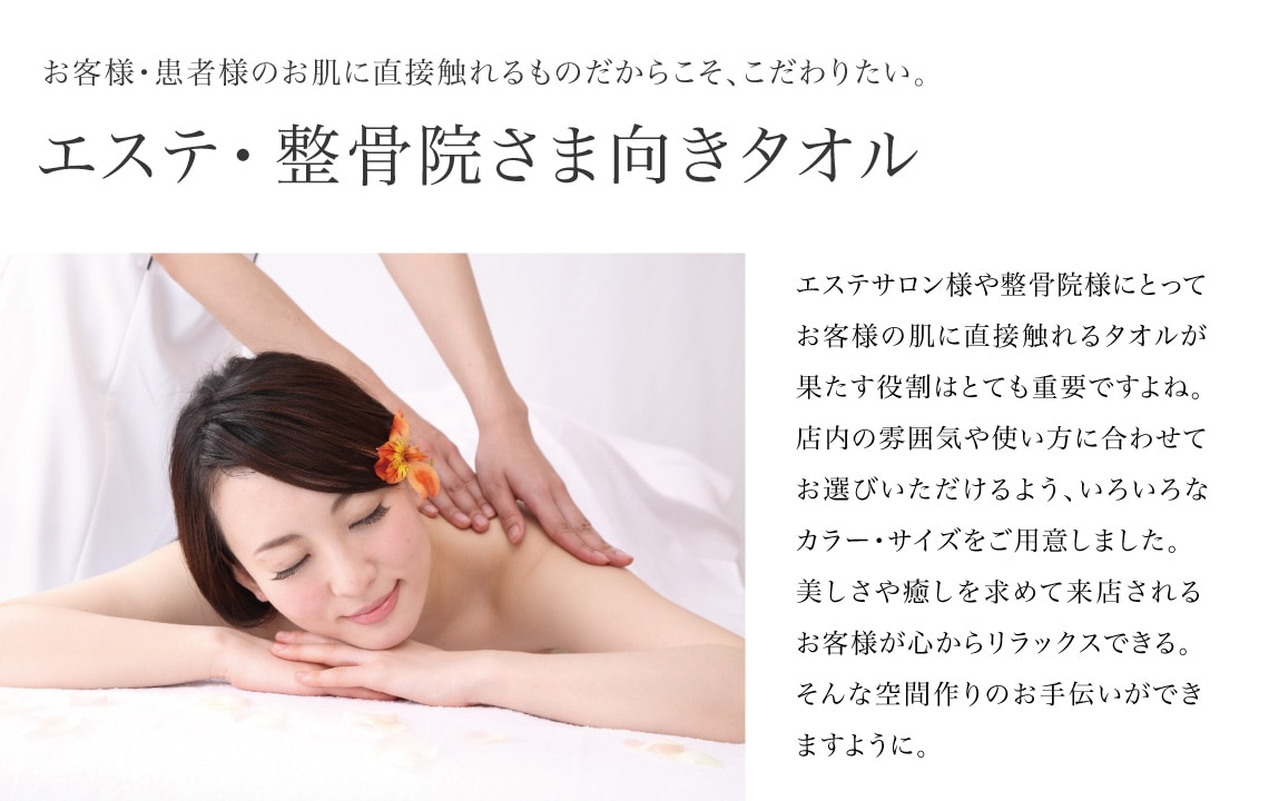 お客様・患者様のお肌に直接触れるものだからこそ、こだわりたい。