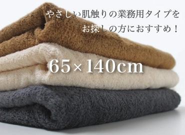 65×140cm