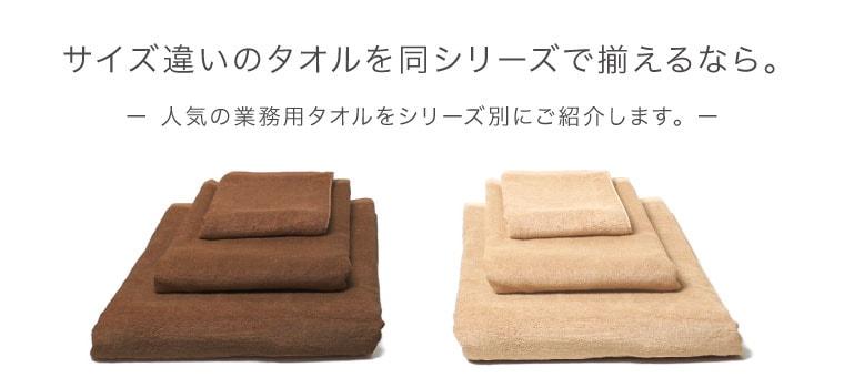 サイズ違いのタオルを同シリーズで揃えるなら。人気の業務用タオルをシリーズ別にご紹介します。