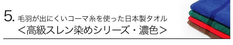 5.毛羽の出にくいコーマ糸を使った日本製タオル<高級スレン染めシリーズ・濃色>