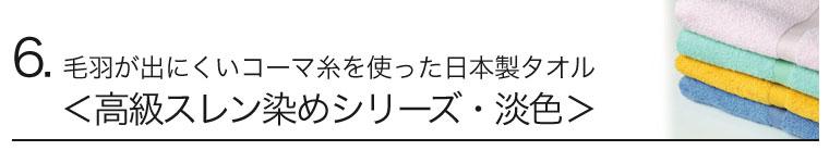 6.毛羽の出にくいコーマ糸を使った日本製タオル<高級スレン染めシリーズ・淡色>
