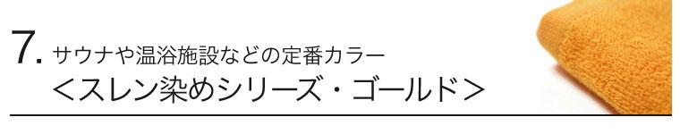 7.サウナや温浴施設の定番カラー<スレン染めシリーズ・ゴールド>