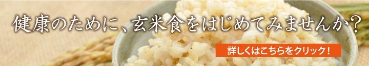 健康のために、玄米食をはじめてみませんか?