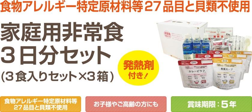 家庭用非常食3日分セット(3食入りセット×3箱) 発熱剤付き!