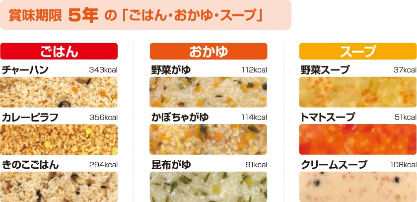 賞味期限5年「ごはん」「おかゆ」「スープ」