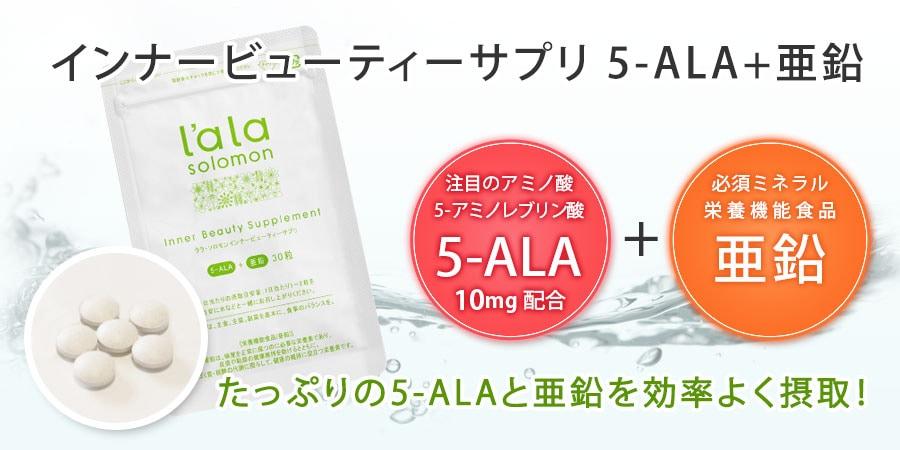 インナービューティーサプリ ALA + 亜鉛