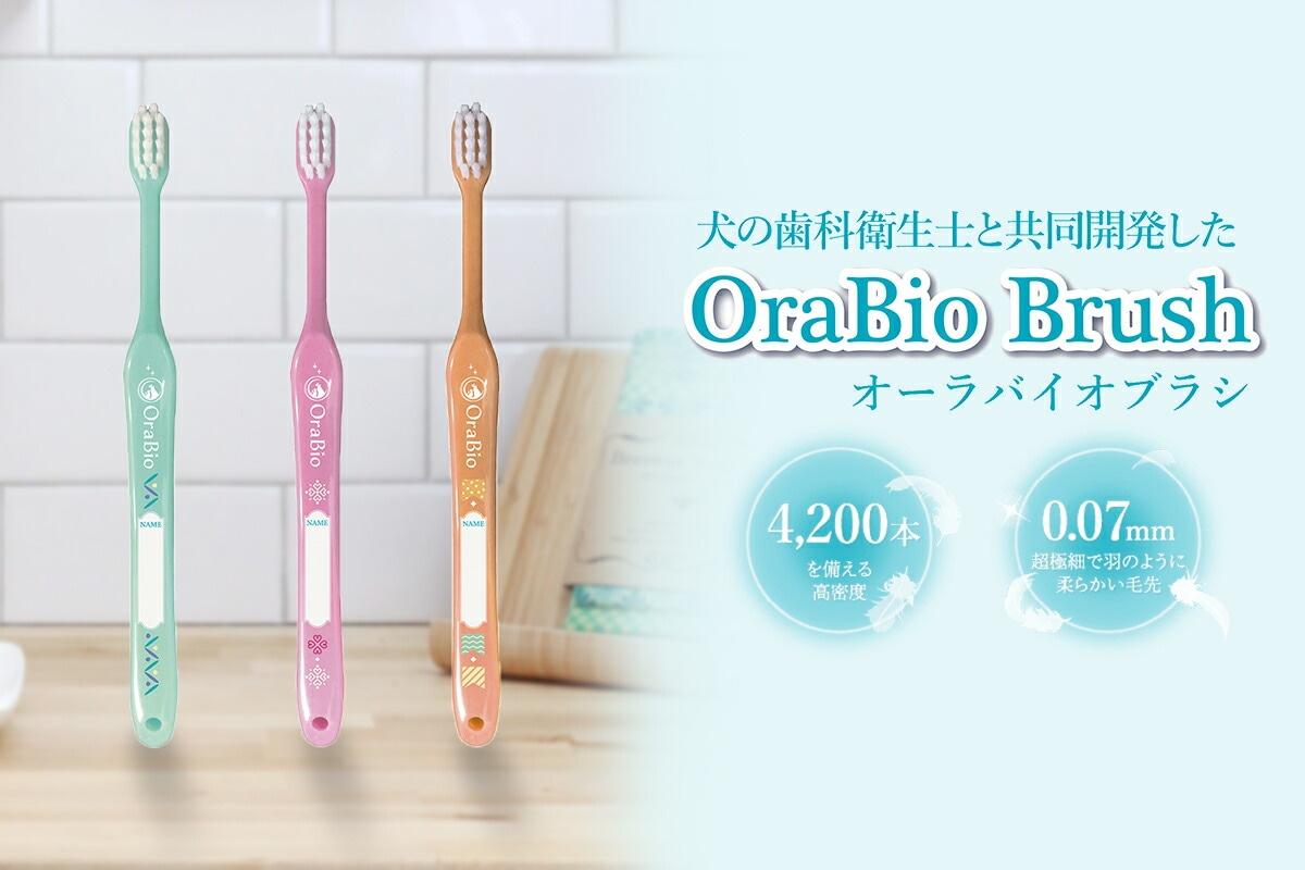 OraBio オーラバイオブラシ