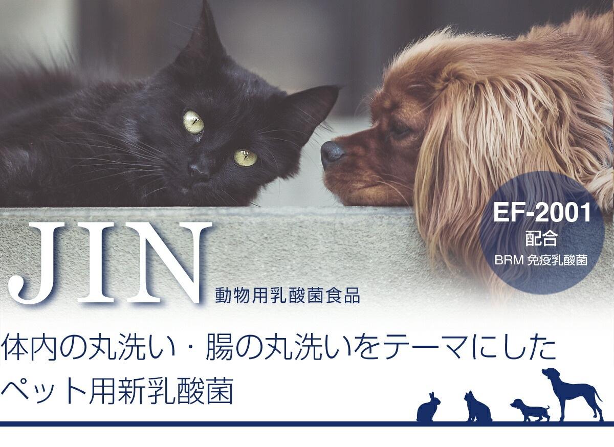 EF-2001配合 動物用乳酸菌食品 JIN 体内の丸洗い・腸の丸洗いをテーマにしたペット用新乳酸菌