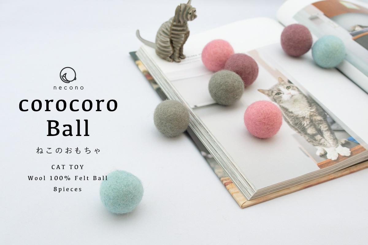 オガワ・ランド・エイジェント corocoro Ball コロコロボール ねこのおもちゃ