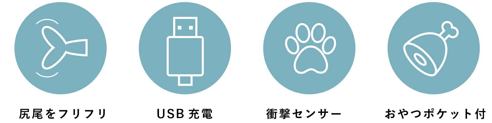 尻尾をフリフリ USB充電 衝撃センサー おやつポケット付
