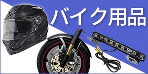 ヘルメットやカスタムパーツなどバイク用品の販売ページはこちら!
