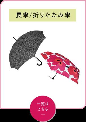 長傘/折りたたみ傘