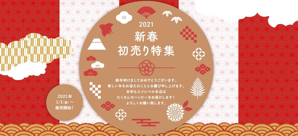 2021 新春初売り特集