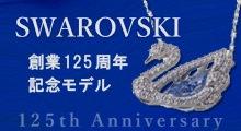 スワロフスキーの創業125周年